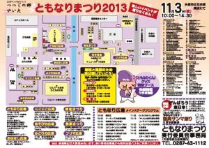 ともなり2013-2