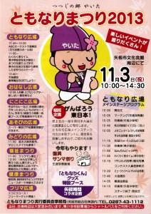 ともなり2013-1