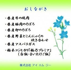 お品書き2014